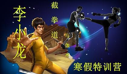 互动吧-李小龙截拳道、国际马伽术寒假特训营
