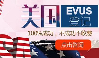 互动吧-美国签证|美国签证预约|美国签证中心|美国签证网站|美国签证代办
