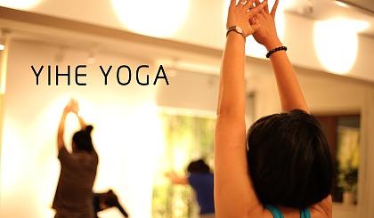 互动吧-宜和瑜伽免费练,仅限新会员!