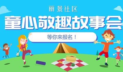 互动吧-【活动报名】丽景社区童心敬趣故事会开始报名啦~