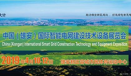 互动吧-2019中国(雄安)国际智能电网建设技术设备展览会