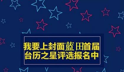 互动吧-蓝田县首届少儿台历之星评选活动