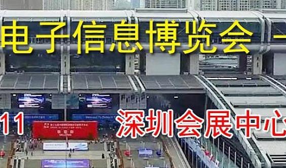 2019中国深圳电子信息展览会