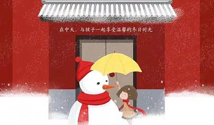 互动吧-赏诗绘画~沙画~堆雪人