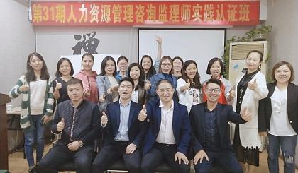 """互动吧-重庆第33期人力资源管理咨询监理师""""1+1+1""""实践认证班(初级班)"""