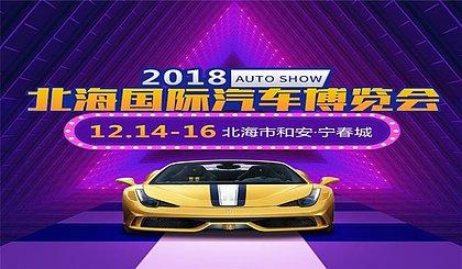 互动吧- 2018北海国际汽车博览会