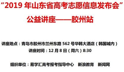 互动吧-2019年山东省高考志愿信息发布会公益讲座——胶州站