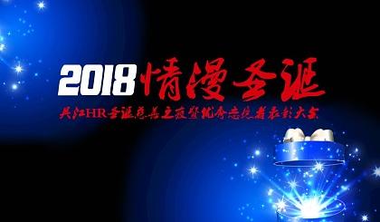 互动吧-情漫圣诞—2018年吴江HR圣诞慈善之夜暨优秀志愿者表彰大会