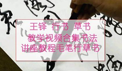 互动吧-王铎 行书 草书 教学视频合集 书法讲座教程 毛笔行草书 初学者基础入门