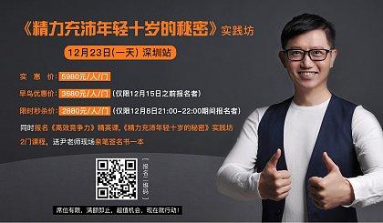 互动吧-2018年12月23日《精力充沛年轻十岁的秘密》实践坊【深圳站】报名!