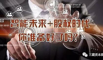 互动吧-企业转型升级之《股权设计、商业模式、投融资》战略