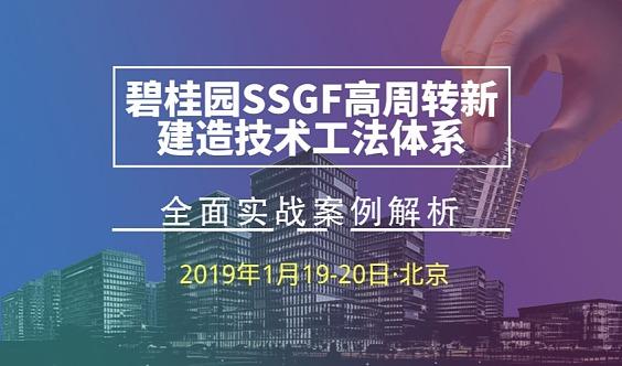 【1月·北京】碧桂园SSGF高周转新建造技术工法体系全面实战案例解析