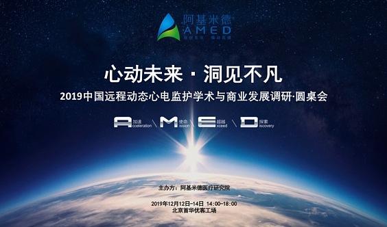 2019中国远程动态心电监护学术与商业发展调研圆桌会