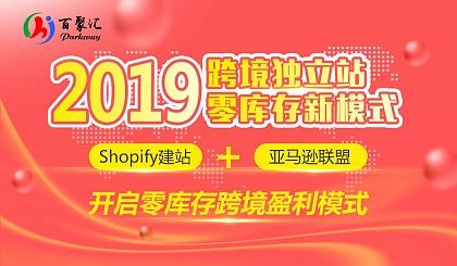 互动吧-2019独立站零库存新模式—亚马逊联盟+shopify建站
