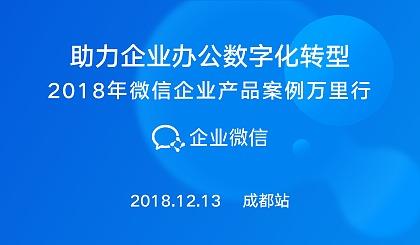 互动吧-2018年微信企业产品案例万里行,助力企业办公数字化转型【成都站】