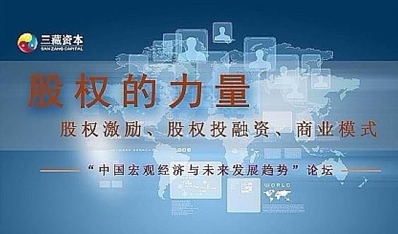 (三藏股权)上海站《创新金融模式、股权激励、股权投融资