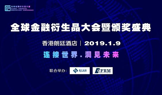 2019全球金融衍生品大会暨颁奖盛典 (香港站)