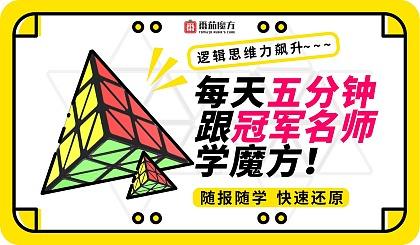 互动吧-玩出逻辑思维!每天5分钟跟夺冠高手学魔方,中国金字塔连冠女王亲授!