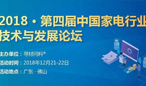 2018•第四届中国家电行业技术与发展论坛