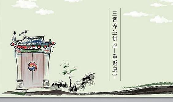 12月14日 | 三智养生公益讲座—重返康宁