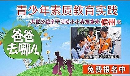 互动吧-青少年素质教育实践--大型社会公益活动小小卖报童(儋州站)