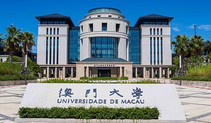 互动吧-北大汇丰MBA/EMBA亚洲游学系列1——走进澳门大学