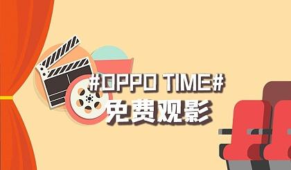 互动吧-昌江丨【海王】OPPO免费观影活动!(报名即成功,无需审核)