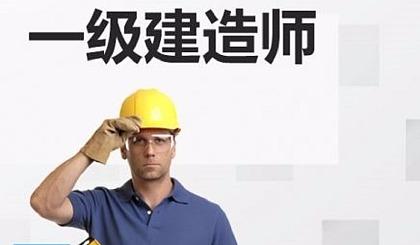 互动吧-【蚌埠建造师免费体验课】 人气教师为您答疑,让你学的放心