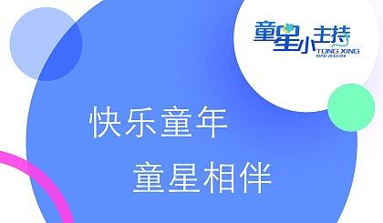 """互动吧-【抢票啦!】""""童星焕春""""2019年丹阳市第五届少儿新春晚会(上半场)"""