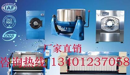 互动吧-洗衣房设备,水洗厂设备,洗涤设备厂家设备正确选购交流