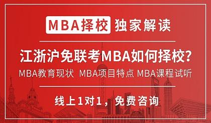 互动吧-MBA择校 专业解读:2019,江浙沪免联考MBA如何择校?