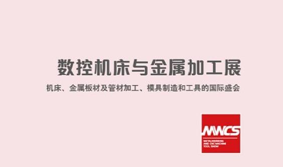 2020中国工博会|上海数控机床展|第22届工博会数控机床与金属加工展