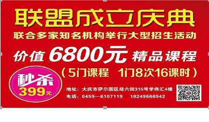 互动吧-快来抢报大庆市教育命运共同体联盟推出的399***价值6800的精品课程