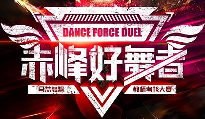 互动吧-第五届赤峰好舞者门票开放通道