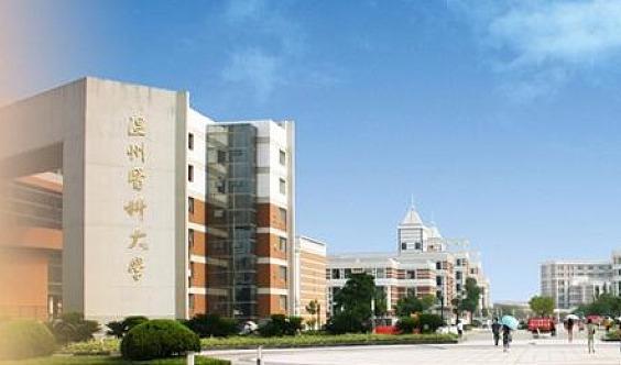 三位一体(院校报名之~温州医科大学介绍和录取情况)——参加
