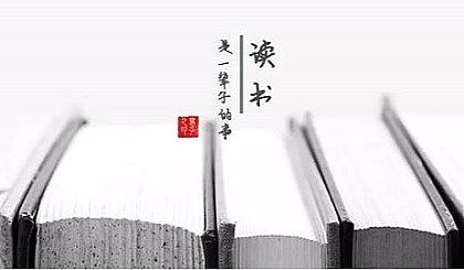 互动吧-悦读腾冲丨做一个一辈子爱读书腾冲人?