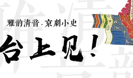 雅韵清音·京剧小史——若行文化沙龙