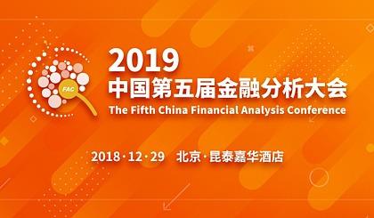 互动吧-2019中国第五届金融分析大会