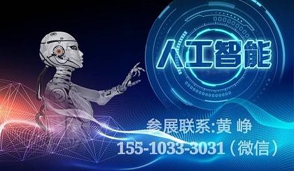 互动吧-2019中国人工智能产品应用博览会将于10月北京举办