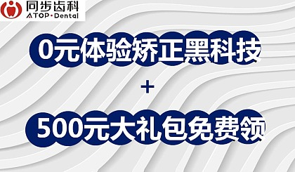 互动吧-0元体验矫正黑科技+500元大礼包免费领!