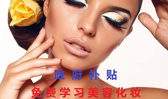 上海市政府补贴,免费学习美容化妆美甲师等全部项目课程