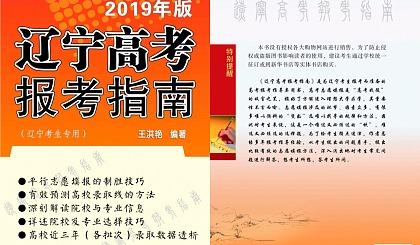 互动吧-报考指南王洪艳报考讲座(本溪站)