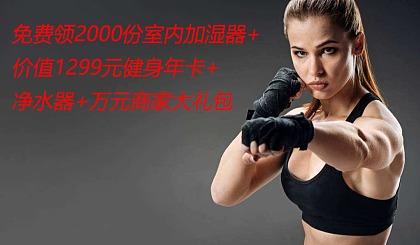 互动吧-欣莱美健身俱乐部免费送出价值1299元健身年卡+加湿器+净水器+