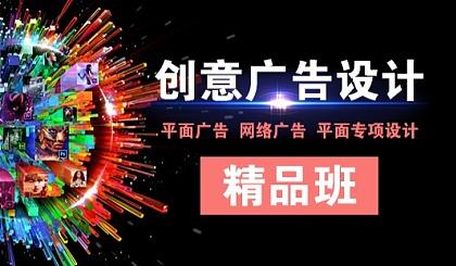互动吧-【武汉平面广告设计免费体验课】学习门槛低、薪资高、就业面广~