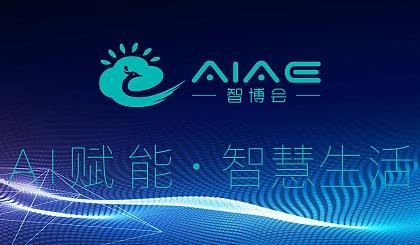 互动吧-AIAE智博会-专业观众注册报名