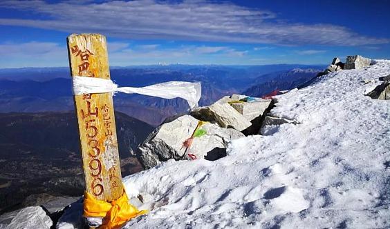 初级雪山攀登 登云南哈巴雪山协作登顶、丽江、虎跳峡、哈巴村