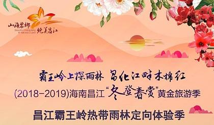 互动吧-昌江霸王岭热带雨林定向体验季第四期