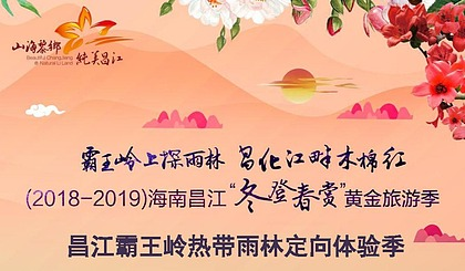 互动吧-昌江霸王岭热带雨林定向体验季第三期
