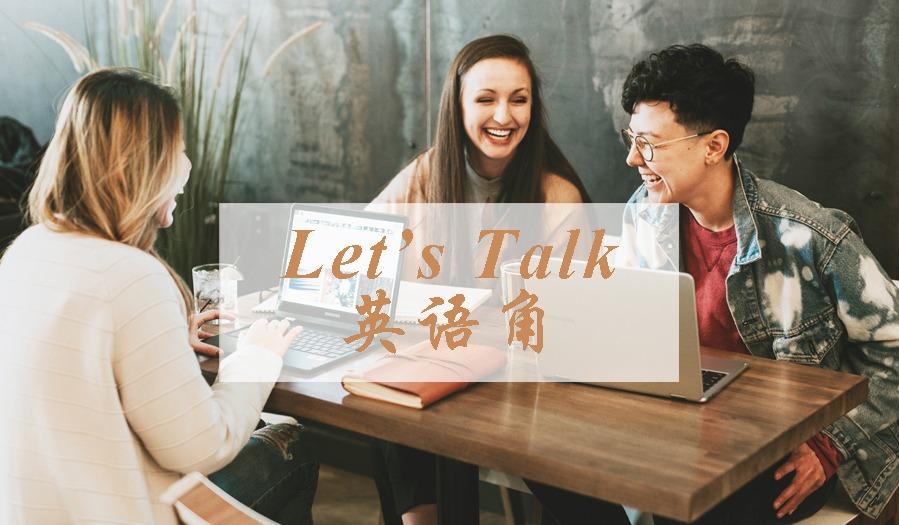 西安英语角   周末和外国人面对面畅聊