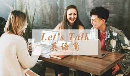 互动吧-西安英语角   周末和外国人面对面畅聊